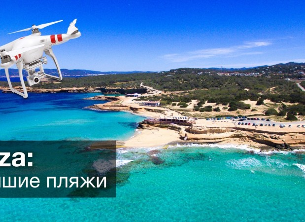 Las 10 mejores playas de Ibiza a vista de Drone
