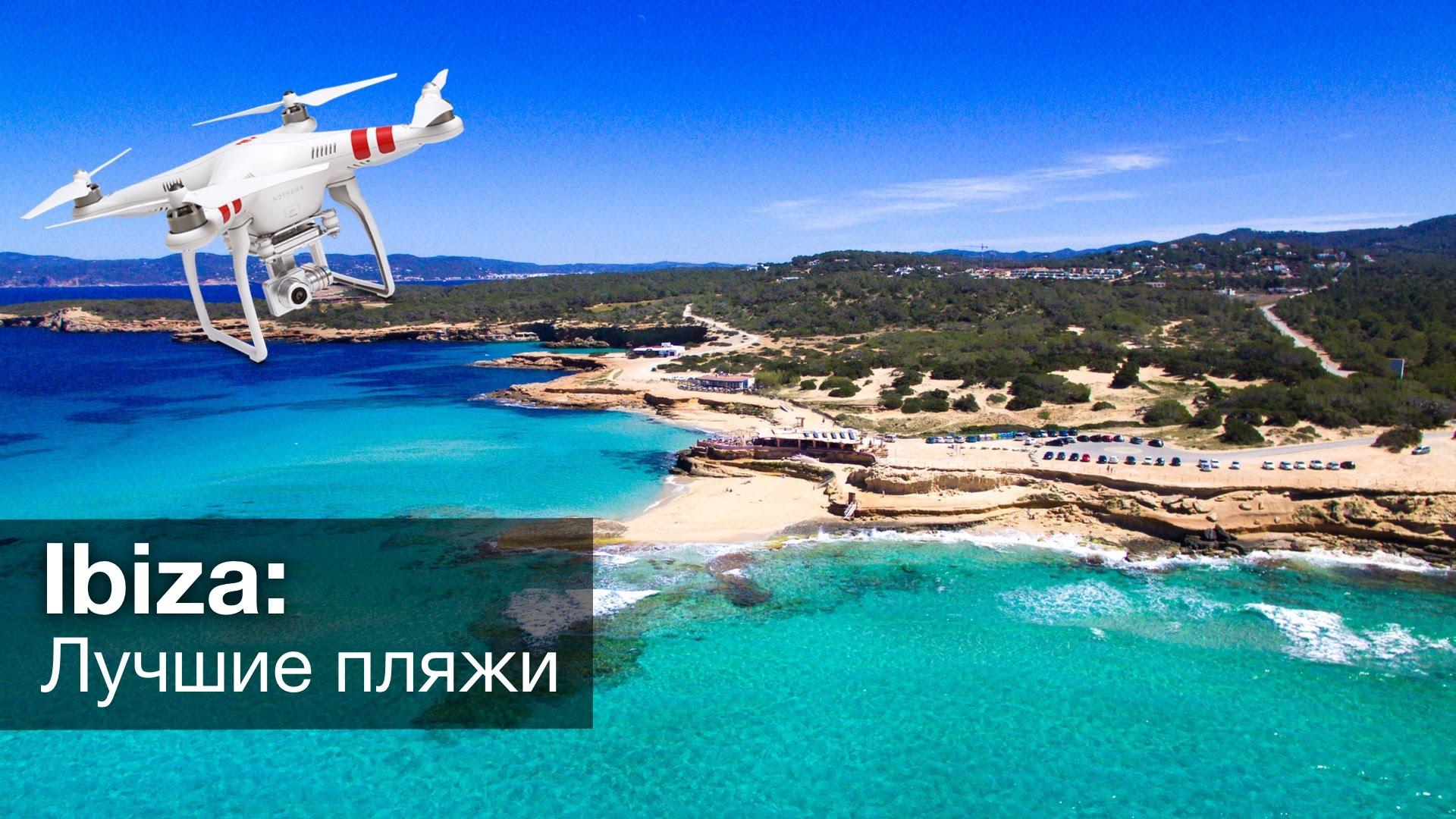 las 10 mejores playas de ibiza a